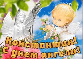 Открытка дорогой константин, с днём ангела