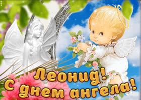 Открытка дорогой леонид, с днём ангела