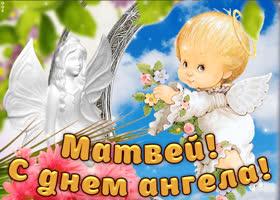 Открытка дорогой матвей, с днём ангела