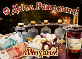 Открытка дорогой михаил, с днём рождения