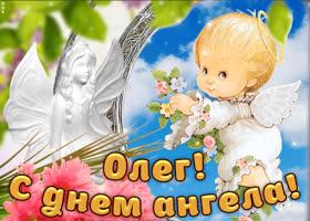 Открытка дорогой олег, с днём ангела