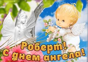 Открытка дорогой роберт, с днём ангела