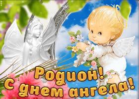 Открытка дорогой родион, с днём ангела