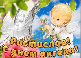 Открытка дорогой ростислав, с днём ангела