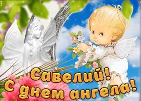 Открытка дорогой савелий, с днём ангела