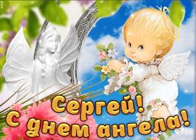 Открытка дорогой сергей, с днём ангела