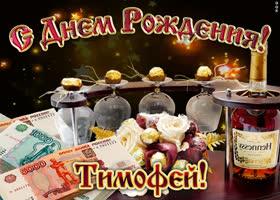 Открытка дорогой тимофей, с днём рождения
