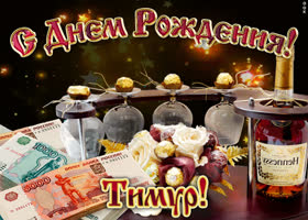 Открытка дорогой тимур, с днём рождения