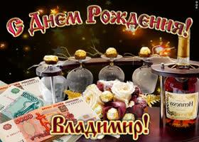 Открытка дорогой владимир, с днём рождения
