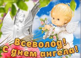 Картинка дорогой всеволод, с днём ангела