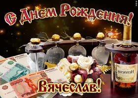 Открытка дорогой вячеслав, с днём рождения