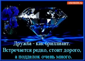 Открытка дружба как бриллиант