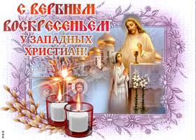 Открытка друзья мои, поздравляю вас с вербным воскресеньем
