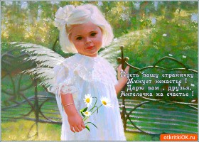 Картинка друзьям ангелочка на счастье