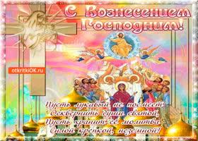 Картинка душевная открытка с вознесением господним