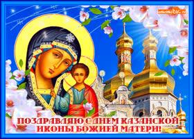 Открытка душевное поздравление с днём казанской иконы матери!