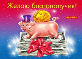 Открытка день экономиста