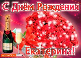 Открытка екатерина с праздником тебя
