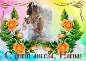 Открытка елена, с днем ангела тебя поздравляю