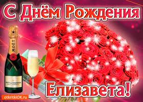 Открытка елизавета с праздником тебя