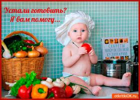 Открытка если устали готовить - я вам помогу