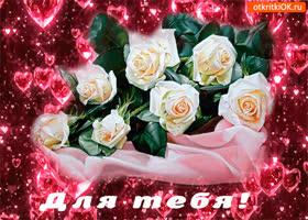 Картинка эти белые розы тебе