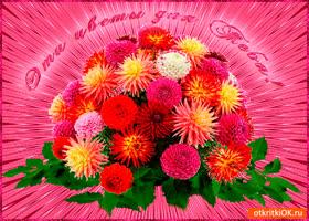 Открытка эти цветы друг для тебя