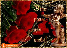 Открытка эти розы для тебя открытка