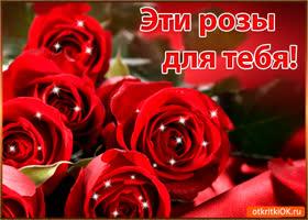 Открытка эти розы для тебя