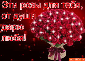 Картинка эти розы для тебя! от души дарю любя!