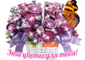 Открытка эти цветы для тебя!