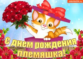 Открытка эти цветы для тебя в твой день рождения моя племянница