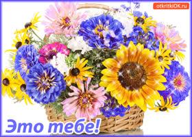 Открытка эти цветы тебе!