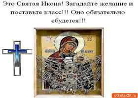 Открытка это святая икона. загадай желание