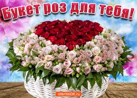 Открытка этот большой букет роз только для тебя