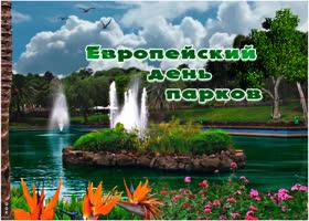 Открытка европейский день парков