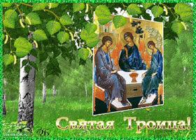 Картинка фото святой троицы