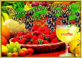 Картинка фрукты вкусные продукты