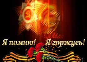 Картинка георгиевская лента знак победы, с победой