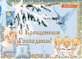 Картинка gif (гиф) открытка с крещением господним