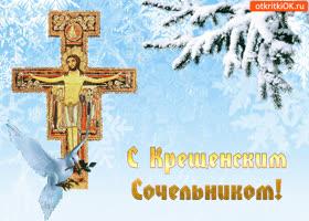 Картинка гиф (gif) открытка с крещенским сочельником