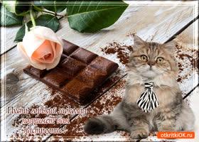 Открытка горький шоколад поднимет настроения
