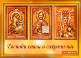 Картинка господи спаси и сохрани открытка