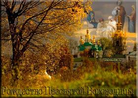 Открытка храм рождества пресвятой богородицы