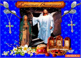 Открытка христос воскрес друзья