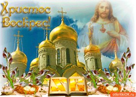 Открытка христос воскрес - с пасхой вас друзья