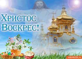 Картинка христос воскрес - с пасхой вас поздравляю