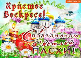 Открытка христос воскрес - с праздником вас друзья