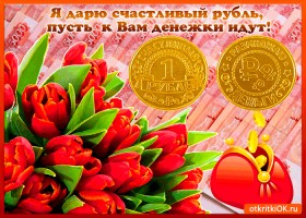 Картинка я дарю счастливый рубль