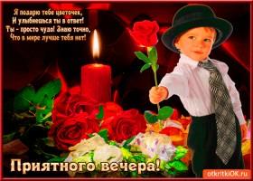 Открытка я подарю тебе цветочек